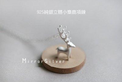*Phone寶*925銀飾 立體小麋鹿項鍊 聖誕節交換禮物 小鹿造型墜子 純銀