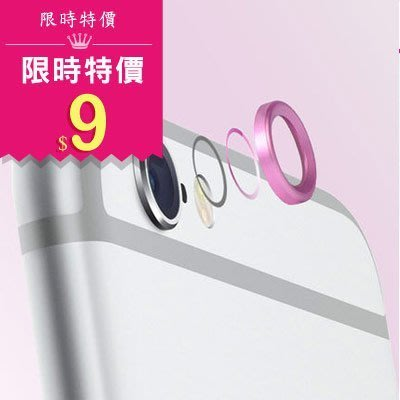 【Love Shop】蘋果iphone 6 plus 指紋按鍵Home 鍵/鏡頭保護圈 按鍵貼指紋識別