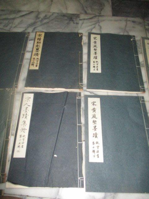 國立故宮博物院、墨蹟...11本..老線書
