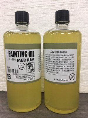 藝城美術~老人牌古典調和油 CLASSIC PAINTING OIL MEDIUM