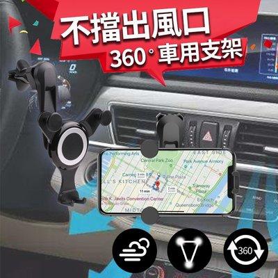 車用360旋轉 出風口手機支架 不擋風不擋視線 三叉固定 可橫放 出風口支架 手機導航支架 出風口延長手機支架 車用支架