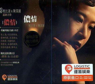 儂情 / 陳潔麗&鮑比達 華語樂壇發燒天后 陳潔麗 兩年來首張錄音專輯 --- 4714123230133