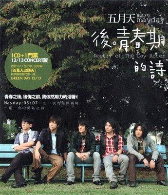 五月天 後青春期的詩 附門票+DVD+宣傳單+外紙盒 589900001029再生工場02