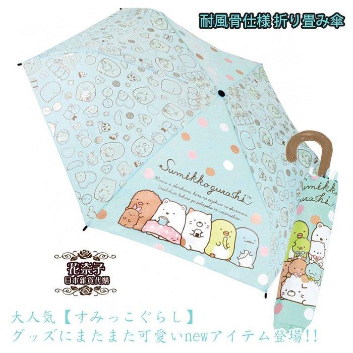 ✿花奈子✿日本 角落小生物 綠色 水晶傘 疊疊樂 角落小夥伴 角落生物 北極熊 傘 耐風骨 耐風傘 卡通傘 雨傘