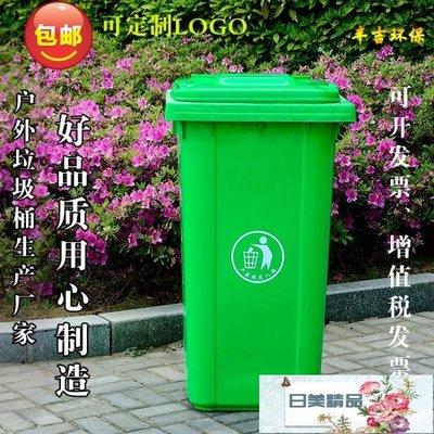240升塑料戶外垃圾桶大號120L100L加厚小區環衛室外腳踏果皮箱【日美精品】