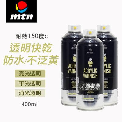西班牙MTN 透明保護漆 透明漆 防水 快乾 不泛黃 抗紫外線 耐熱150度C  亮光 平光 消光 油老爺快速出貨