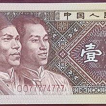 中國人民銀行 壹角 OO冠 7777獅子號開頭 OO77774777 雙冠OO獅子頭7777豹子尾777 不再發行數字冠