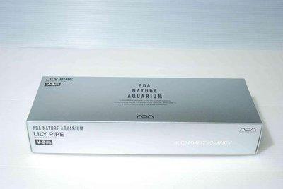 ◎ 水族之森 ◎  日本 ADA 玻璃吸水口 V3 13 (12/16) 2尺缸  ADA 60P 專用 NEW MARK