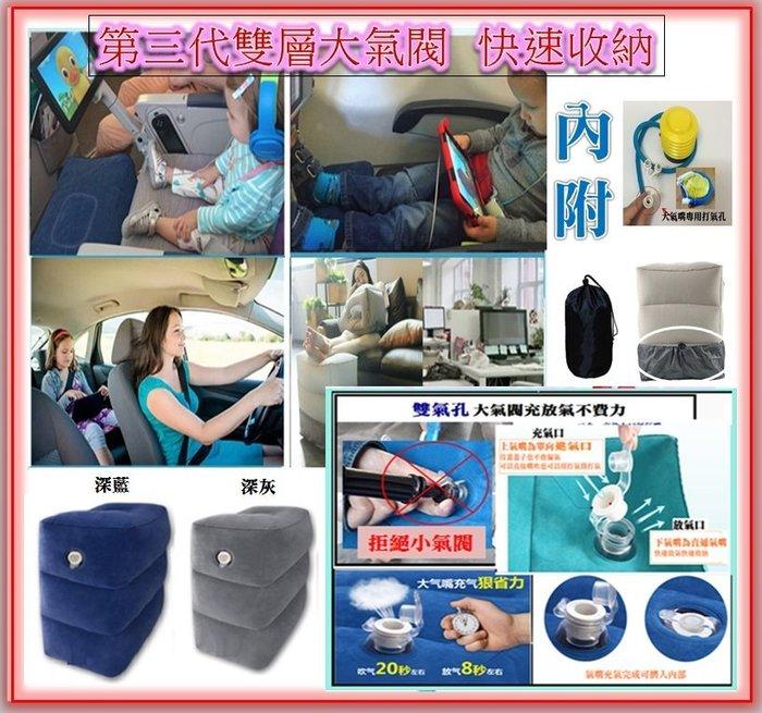 【附隔髒罩/打氣筒和收納袋】通過SGS檢驗* 旅行充氣腳墊 單嘴齊平腳墊 飛機睡覺充氣護頸枕汽車腳踏墊