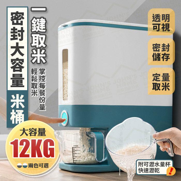 一鍵取米長方密封大容量米桶 12kg 附瀝水量杯 米缸 乾糧收納桶 飼料桶 雜糧桶 米箱【ZC0110】《約翰家庭百貨