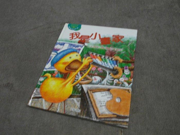達人古物商《兒童書籍、繪本》我是小畫家【大好書屋】附光碟