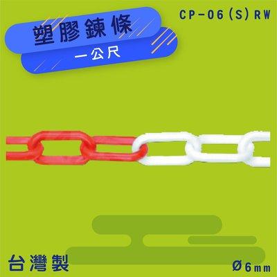 收納首選~CP-06(S)RW 塑膠鍊條 紅白 6mm 塑膠欄柱系列適用 一公尺 停車場 圍欄 大樓 人行道