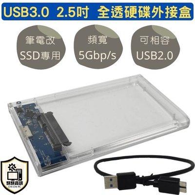 現貨免運 全透明 USB3.0 硬碟外接盒 筆電改SSD專用 2.5吋 SSD HDD 外接盒 傳統碟可用 附保護袋