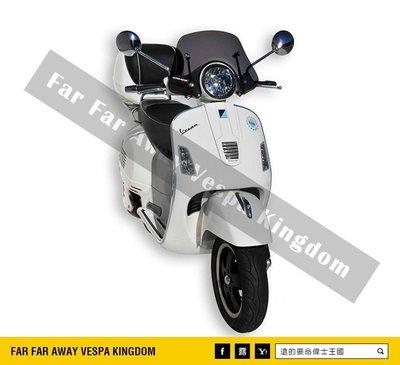 遠的要命偉士王國 Vespa 偉士牌 GTS/GT Ermax 法國 改裝品 燻黑 小風鏡 擋風
