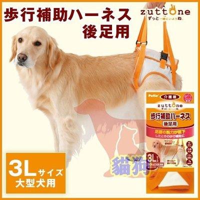 **貓狗大王**日本 PETIO 步行補助帶、後足輔助帶3L // 協助散步、復健