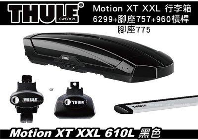 ||MyRack|| Thule Motion XT XXL 610L車頂箱6299+腳座757/775+橫桿960