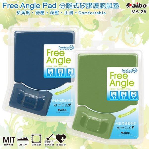 【鳥鵬電腦】aibo MA-25 分離式矽膠護腕鼠墊 自由調整擺放角度 衣料級超細纖維 無鉛 無毒 台灣製造