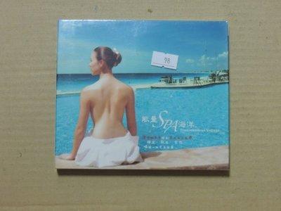 Q9902-早期CD未拆】能量‧SPA‧海洋-Transcendent Voyage-貴族唱片