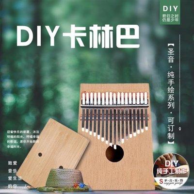DIY卡林巴拇指琴榆木單板10音鍵兒童彩繪Kalimba網紅樂器