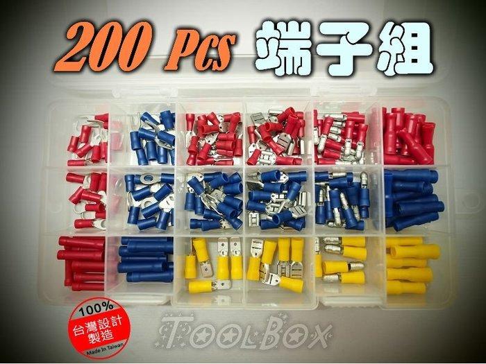 【ToolBox】【汽機改裝必備】200件絕緣端子/中接管/公母端子/子彈端子/喇叭端子/YO端子/端子/公母插/插銷/