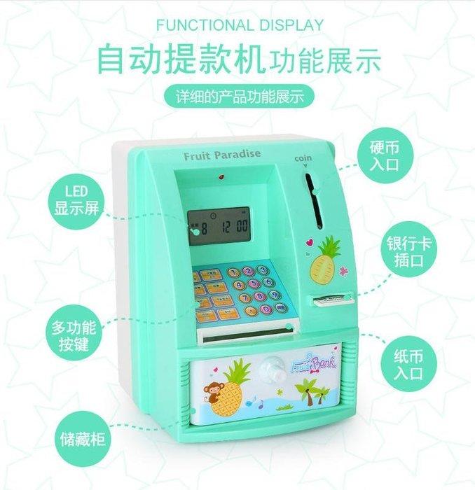 【W・先生】ATM自動存錢筒/迷你ATM/迷你存錢筒/兒童存錢筒/ATM提款機/智慧存錢筒