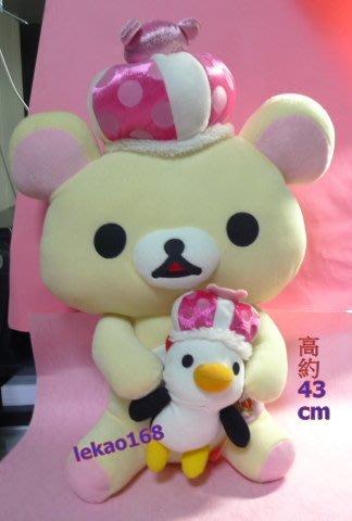 日本剛到貨之SAN-X皇家拉拉熊奶油熊玩偶 1 點入 [ 福袋商品出清中   ]