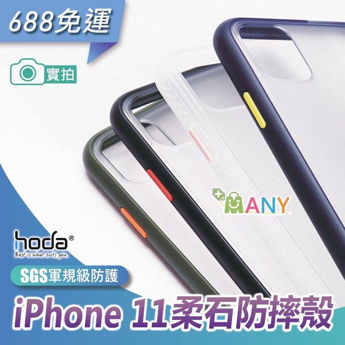 免運+贈無線充電盤 hoda iPhone 11 / Pro / Pro Max 手機殼 軍規防摔 柔石 SGS防摔認證