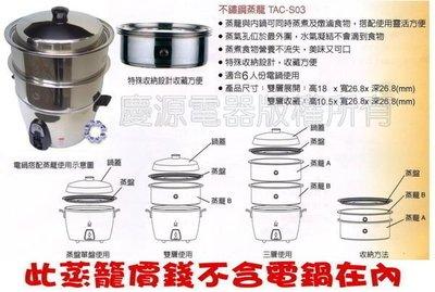 三重電器《大同蒸籠》 大同不鏽鋼蒸籠 TAC-S03 (適用大同6人份電鍋)