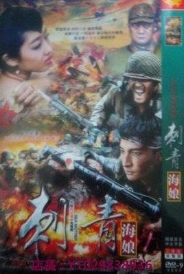 大陸劇 【刺青海娘】蔣夢婕、許紹洋、王子文/DVD 簡裝版