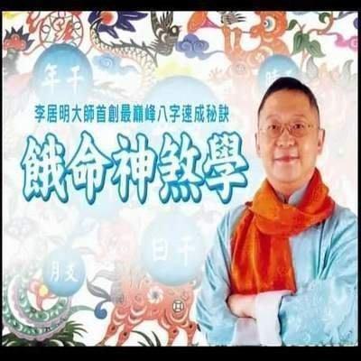 李居明大師《餓命神煞八字學》10集DVD3本電子檔講義