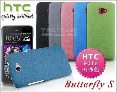 [190免運費] htc butterfly s 高質感磨砂殼 新蝴蝶機2代 901e殼 流沙殼 保護殼 手機殼 手機套