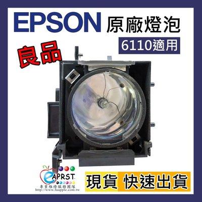 (含稅)【Eaprst專業維修商】EPSON EMP-6110 原廠燈泡 非副廠 良品 品質保證 中壢區可自取
