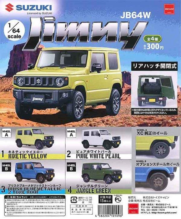 【扭蛋屋】1比64鈴木Jimny吉普車-JB64篇《全4款》
