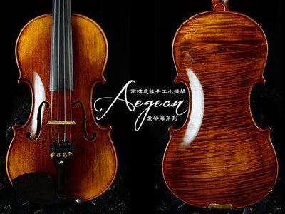 【嘟嘟牛奶糖】Aegean.高檔虎紋手工小提琴.37號琴.精緻嚴選.世界唯一限量