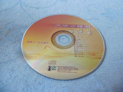 紫色小館37-6--------天使波羅蜜金選集