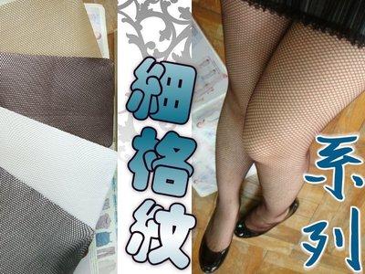 C-20-1細網格網襪【大J襪庫】3雙300元-細格細菱格子白色褲襪白色絲襪性感白色網襪-女生膚咖啡黑白色日本雜誌款