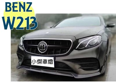 小傑車燈精品--全新 BENZ W213  E250 E300 E43 AMG B牌 碳纖維 抽真空 卡夢 前下巴
