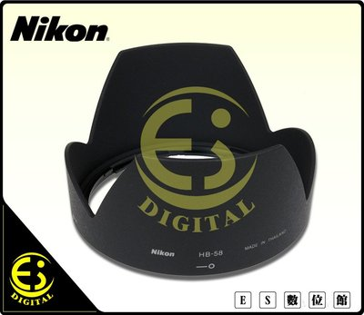 ES數位 原廠 Nikon AF-S Nikkor 18-300mm f3.5-5.6G HB-58 HB58 遮光罩