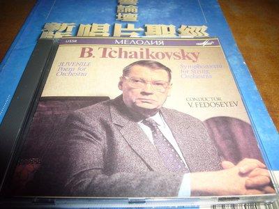 稀少盤B.柴可夫斯基Juvenile Poem for Orchestra 1991音質最佳早期蘇聯USSR盤無ifpi