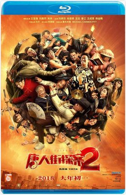 【藍光電影】唐人街探案 2  唐探2 DETECTIVE CHINATOWN VOL 2(2018)
