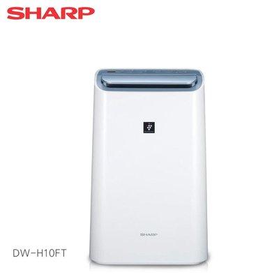 【綠電器】SHARP夏普 10.5L自動除菌離子HEPA除菌除濕機 DW-H10FT-W $9700 新北市