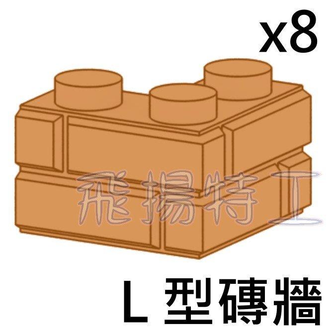 【飛揚特工】小顆粒 積木散件 SBK103 磚牆1+2 L型磚牆 基本磚 牆磚 配件 零件(非LEGO,可與樂高相容)
