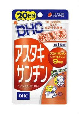 日本原裝境內版本DHC蝦紅素20日 DHC蝦青素20日