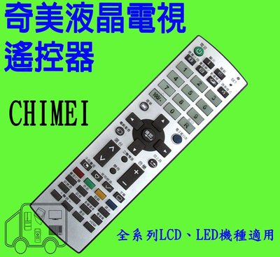 奇美液晶電視遙控器TL-42S2000D DTL-637S200 DTL-642S200 TL-24L6000T