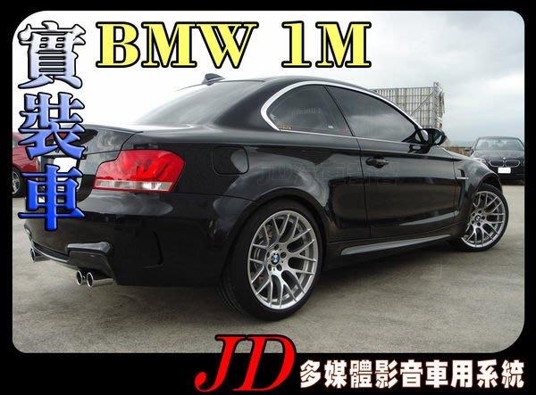 【JD 新北 桃園】BMW 1M 寶馬 PAPAGO 導航王 HD數位電視 360度環景系統 BSM盲區偵測 倒車顯影 手機鏡像。實車安裝 實裝車