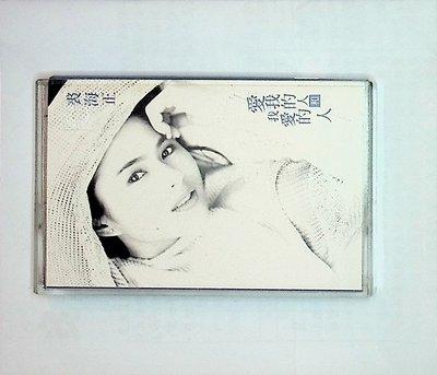 【198樂坊】裘海正-愛我的人和我愛的人(………)錄Y