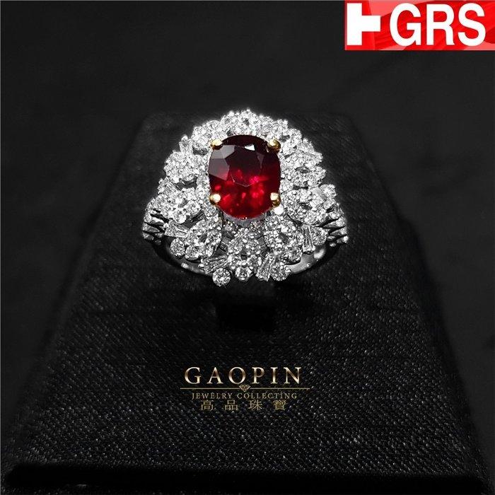 【高品珠寶】頂級收藏品GRS2.03克拉無燒鴿血紅紅寶石戒指  GRS國際鑑定書 #3755