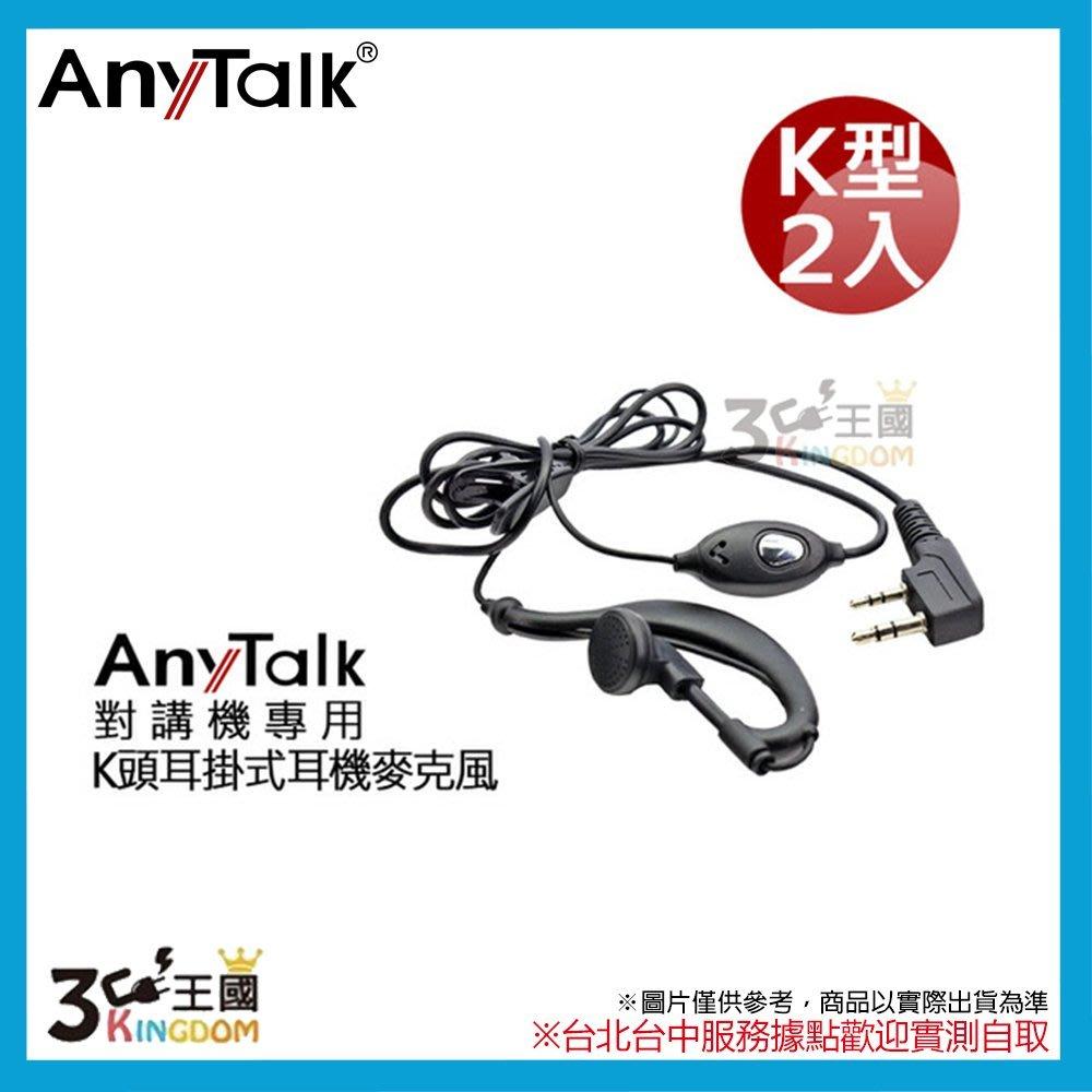 【3C王國】無線對講機專用 耳麥(2入) K頭 K孔 K型插頭 FRS-905 907 838 839 355 356