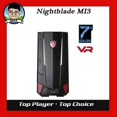 嘉義胖哥 《客製優惠》微星 Nightblade MI3 G4600 GTX1050 128G 雙碟版