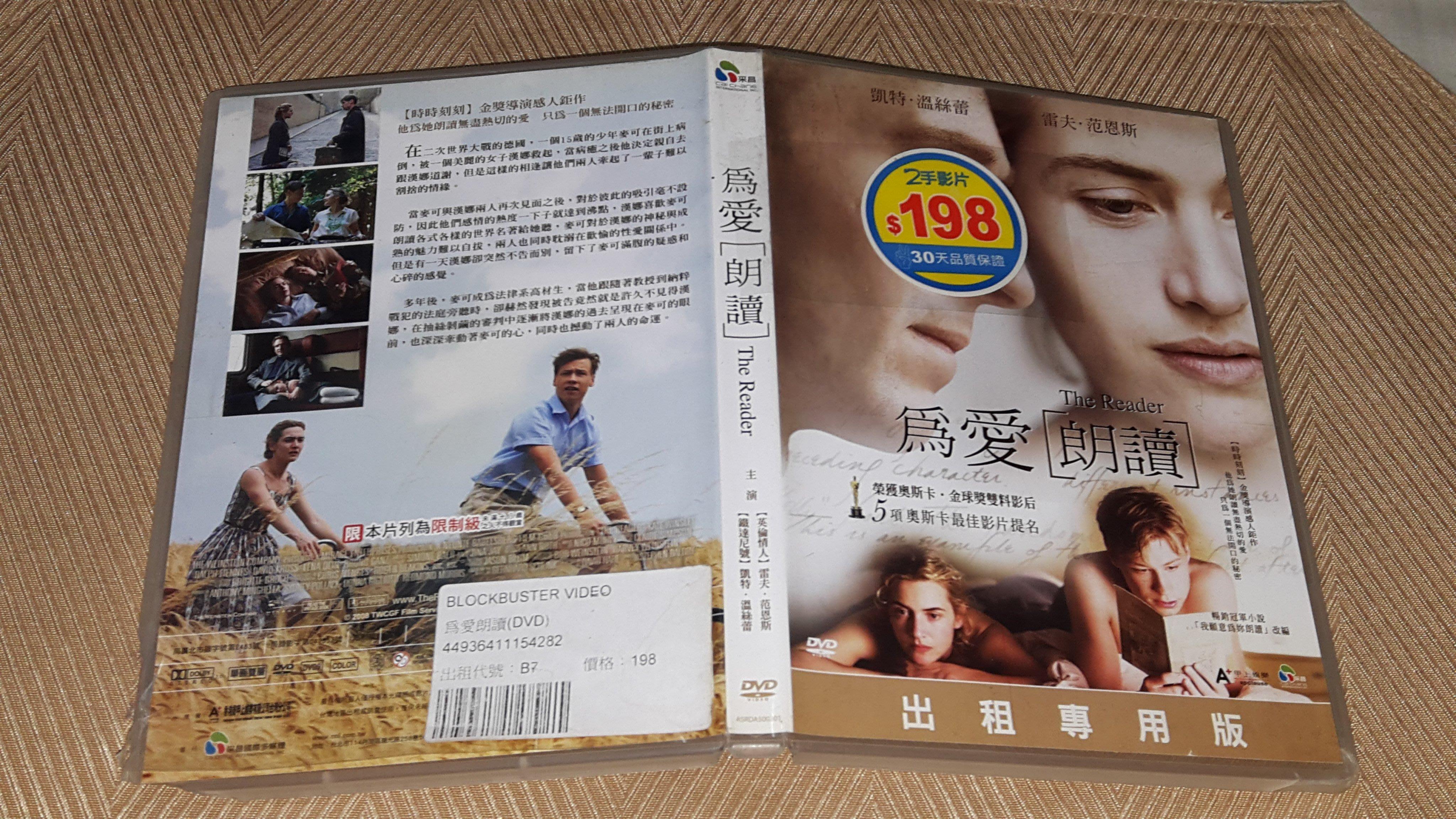【李歐的二手洋片】奧斯卡最佳女主角 凱特溫絲蕾 外愛朗讀 dvd 下標就賣